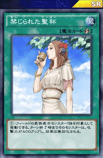 禁じられた聖杯