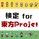 Download 東方検定~検定for東方project / 二次創作ゲーム~ For PC Windows and Mac
