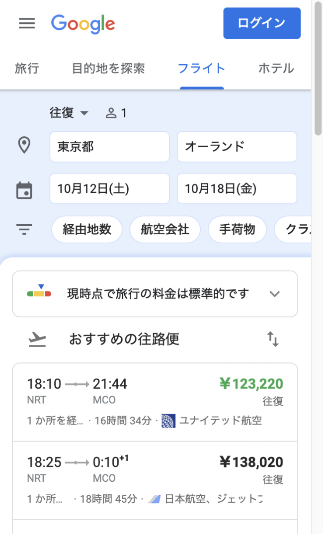 Googleフライト 検索ページ