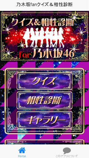 乃木坂fanクイズ&相性診断for【乃木坂46】