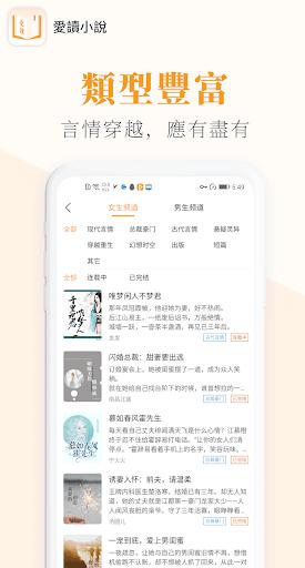 愛讀小說 screenshot 3