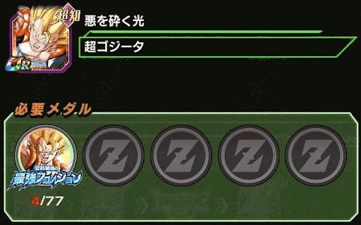 【勝利への導き】超ゴジータ