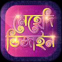মেহেদী ডিজাইন - Mehndi design icon