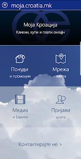 Слика од екранот
