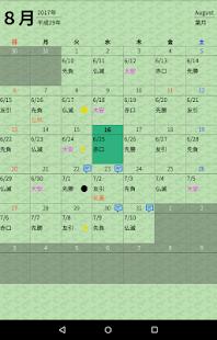 旧暦月齢カレンダー - náhled