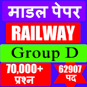 RRB Group D Previous Papers in Hindi