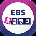 EBS 클립뱅크