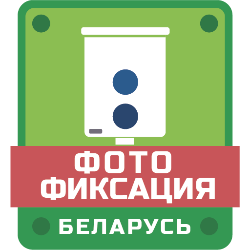 Фотофиксация Беларусь (app)