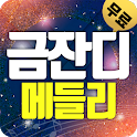 금잔디 트로트 메들리 icon