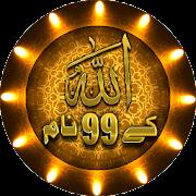99 Names of Allah : Asma Ul Husna with Audio