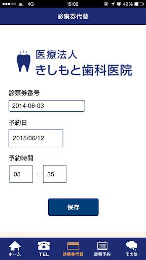 u304du3057u3082u3068u6b6fu79d1u533bu9662 1.0.1 Windows u7528 2