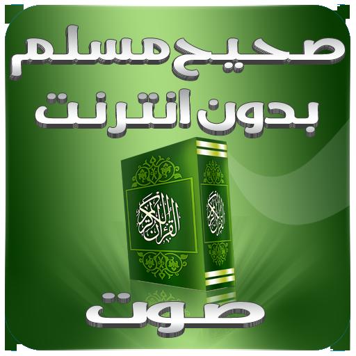 صحيح مسلم صوت بدون انترنت