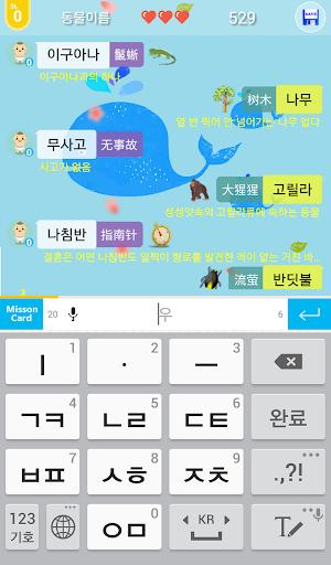 한글 끝말잇기  captures d'écran 2