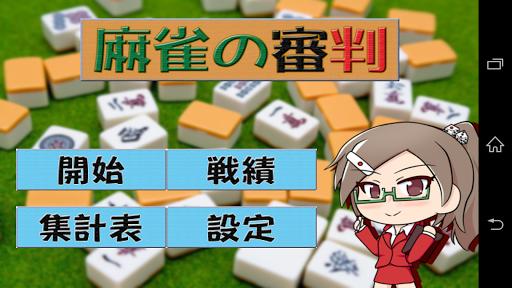 麻雀の審判【麻雀点棒計算ツール】