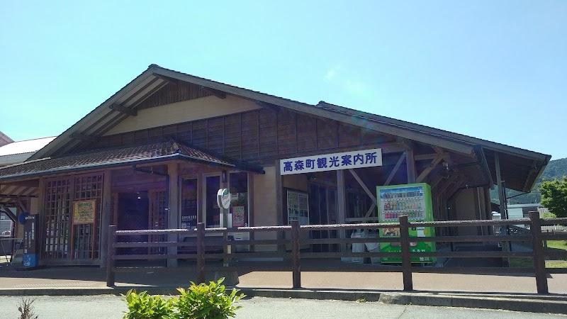 高森町観光協会