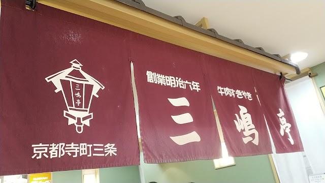 Mishimatei Daimaru Department Store