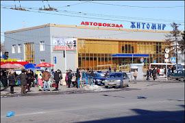 Автобусная станция   Zhitomir