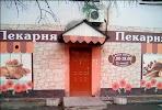 Пекарня, Свежесть, ООО, Уральская улица на фото Челябинска