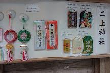 Hutagami Shrine, Takachiho-cho, Japan