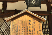 Uda Mikumari Shrine, Uda, Japan