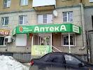 Будь Здоров!, улица 20-летия Октября на фото Воронежа