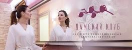 Дамский клуб, Центр эстетической медицины и лазерной косметологии, улица Герцена на фото Томска