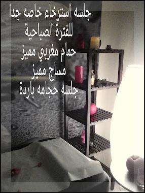 مركز شذى الحور للتجميل Jazan Opening Times Tel 966 59 466 4686