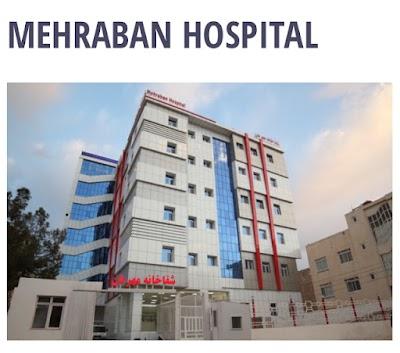 Mehraban hospital