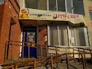 Стоматология Дракоша, улица Ивана Черных, дом 1 на фото Томска