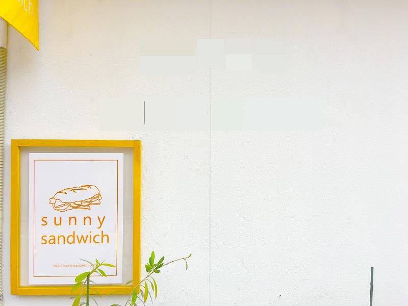 サニーサンドイッチ