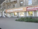 Компьютерный супермаркет DNS, улица Победы на фото Самары