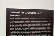 Muzey Ar Deko Музей Ар Деко, Moscow, Russia