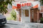"""Юридическая компания """"АРТЕ"""", Каслинская улица на фото Челябинска"""