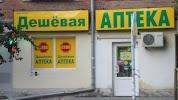 Дешёвая аптека, улица Свободы на фото Таганрога