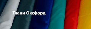 Магазин Тентовых Тканей Tkanix.ru, Советская улица на фото Щёлкова