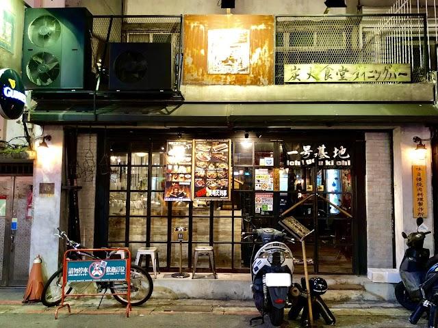 一号基地炭火食堂(居酒屋 / 串燒 / Bar)