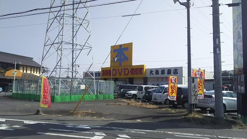 大黒屋書店新前橋店