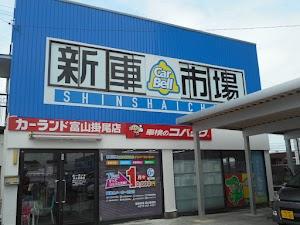 カーランド富山掛尾店