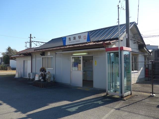 Watarase Station