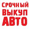 АлтайАвтоВыкуп. Компания Срочного Выкупа.