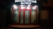 """""""Императорский фарфор"""" магазин, улица Ленина на фото Курска"""