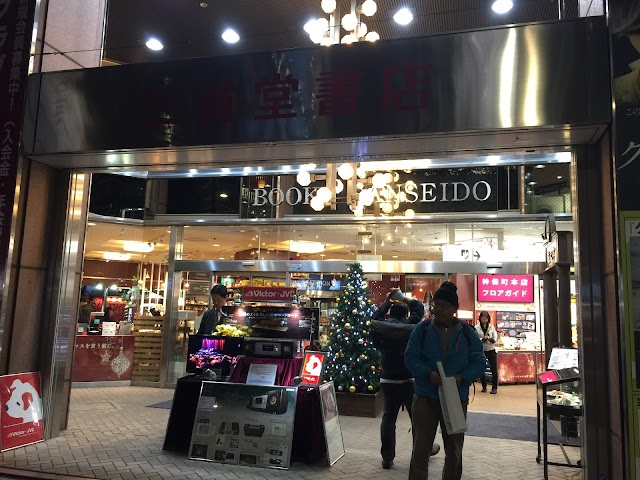 Books Sanseidō