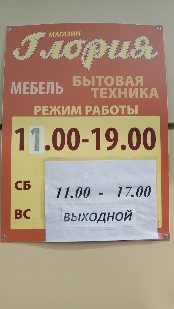 Магазин Глория В Стрежевом