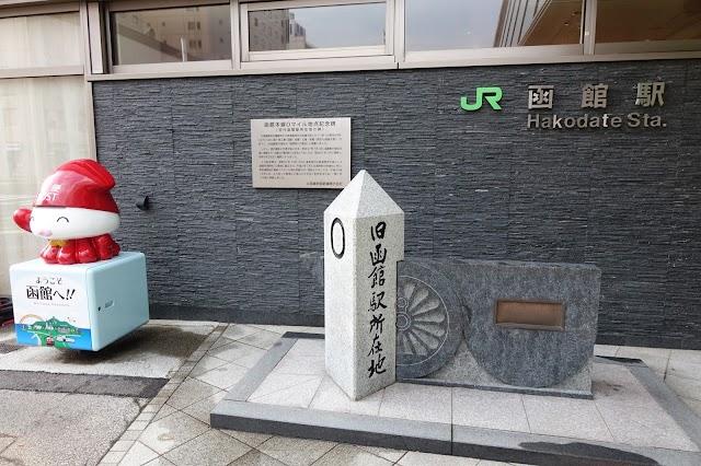 函館本線0マイル地点記念碑(初代函館駅所在地の碑)