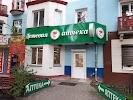 Дешёвая Аптека на фото Абакана