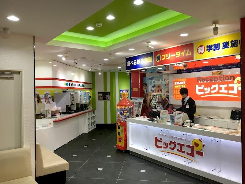ビッグエコー湘南台駅前西口店