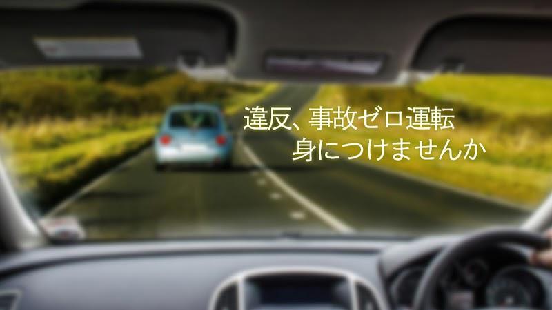 ペーパードライバー教習.com 東京 千葉 モロッコ屋