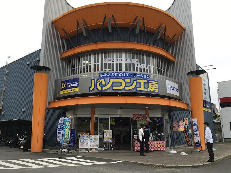 パソコン工房 高松店