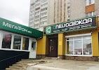 Магазин СПЕЦОДЕЖДА, улица Герцена на фото Рыбинска
