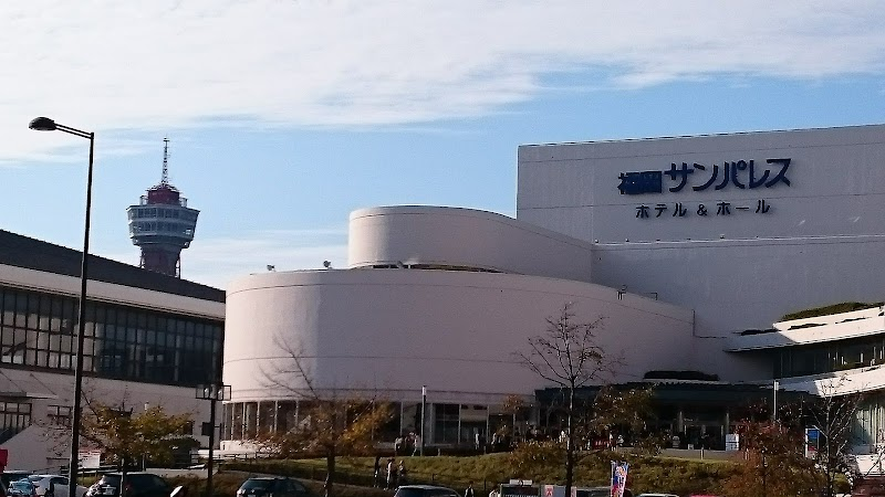 福岡サンパレスコンサートホール予約・問合せ文化部